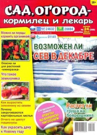 Сад, огород – кормилец и лекарь №24 (декабрь /  2015)