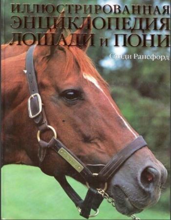Санди Рансфорд - Лошади и пони. Иллюстрированная энциклопедия (2007)