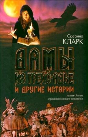 Сюзанна Кларк - Собрание сочинений (4 книги) (2006-2015)