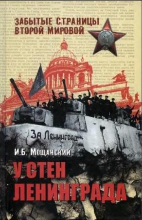 Илья Мощанский - У стен Ленинграда (2010)