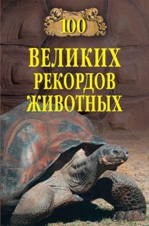 Анатолий Бернацкий - 100 великих рекордов животных (2013)