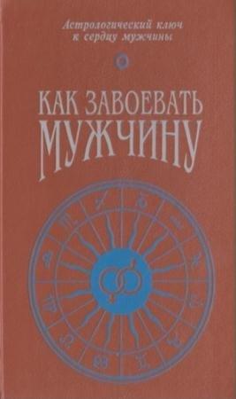 Кей Л. - Как завоевать мужчину. Астрологический ключ к сердцу мужчины (1994)