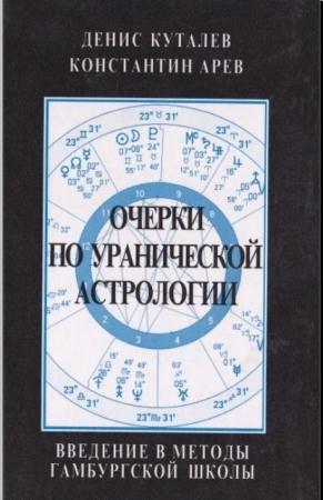 Куталев Д., Арев К. - Очерки по уранической астрологии. Введение в методы гамбургской школы (2003)