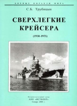 Сергей Трубицын - Сверхлёгкие крейсера. 1930-1975 (2008)
