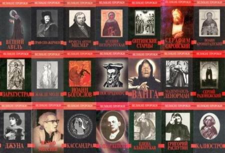 Великие пророки (21 книга) (1997-1999)
