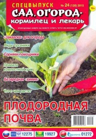 Сад, огород – кормилец и лекарь №24. Спецвыпуск (декабрь /  2015)