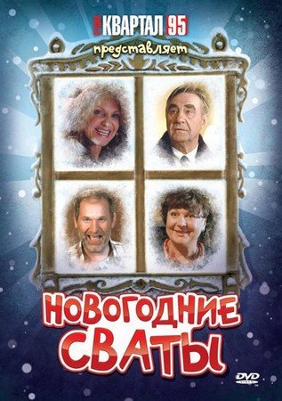 Новогодние сваты (2010) DVDRip