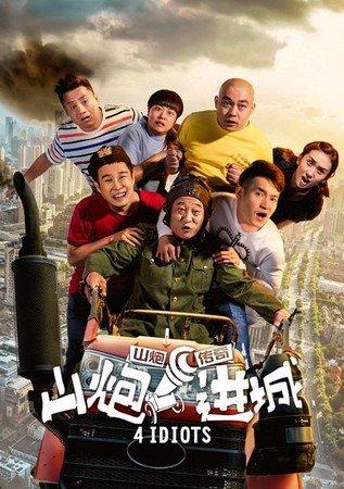 4 идиота / 4 Idiots / Shan Pao Jin Cheng (2015) WEB-DLRip