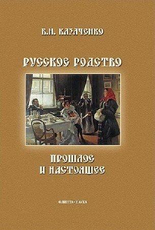 Казаченко Борис - Русское родство: прошлое и настоящее (Аудиокнига)
