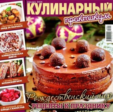 Кулинарный практикум №1 (январь /  2016)