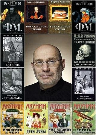 Борис Акунин - Сборник произведений и проектов (136 книг)