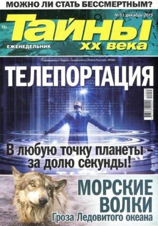 Тайны ХХ века №51 (декабрь /  2015)