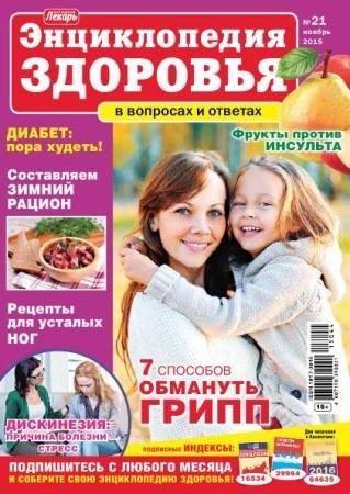 Энциклопедия здоровья №21 (ноябрь /  2015)