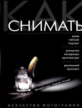 Георгий Розов - Как снимать: Искусство фотографии (2006)