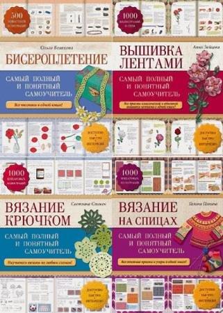 Серия - Самый полный и понятный самоучитель (8 книг)