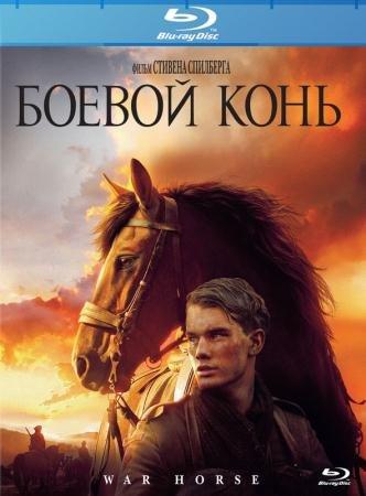 Боевой конь  / War Horse  (2011) HDRip