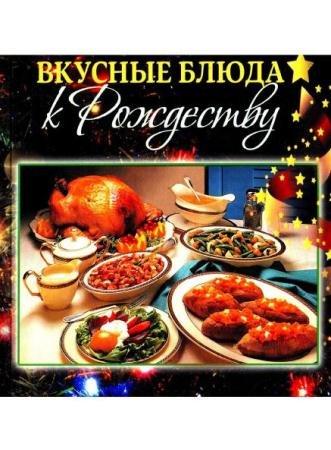 Чернышева - Вкусные блюда к Рождеству (2014)