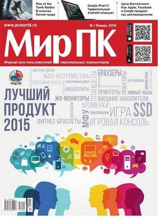 Мир ПК №1 январь 2016 PDF