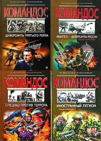 Книжная серия - Командос в 9 томах