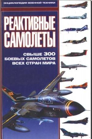 Владислав Гончаров - Реактивные самолеты (2000)