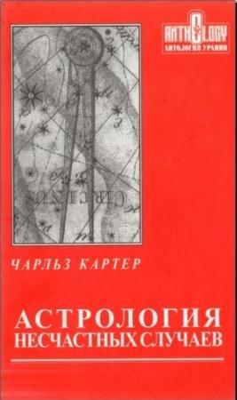 Картер Ч. - Астрология несчастных случаев (2004)