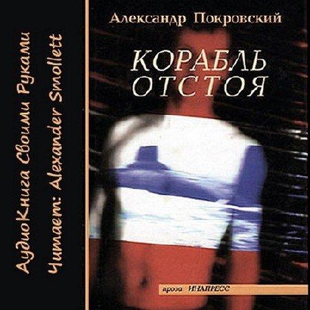 Покровский Александр - Корабль отстоя (Аудиокнига)