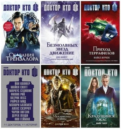 Книжная серия - «Доктор Кто» (6 книг)
