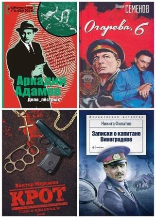 Книжная серия - Милицейский детектив (14 томов)
