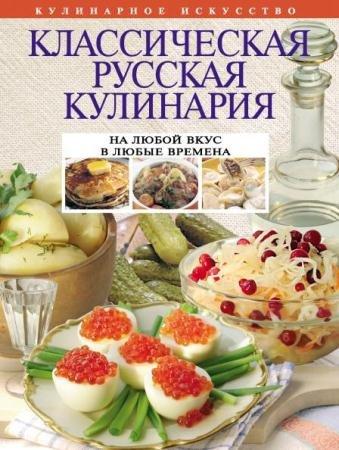 Е. Левашева - Классическая русская кулинария (2012)