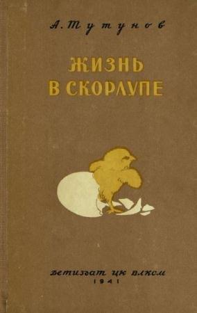 Андрей Тутунов - Жизнь в скорлупе (1941)