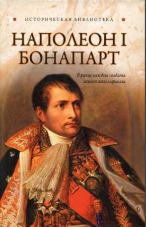 Глеб Благовещенский - Наполеон I Бонапарт (2010)