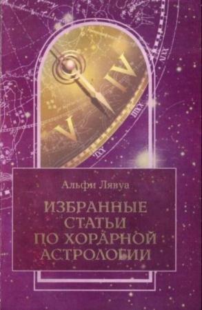 Лявуа А. - Избранные статьи по хорарной астрологии (2003)