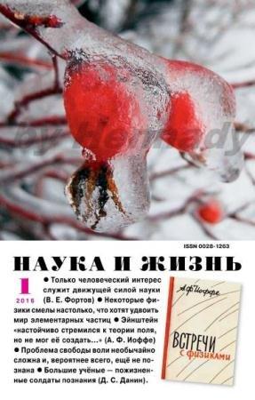Наука и жизнь №1 (январь /  2016)