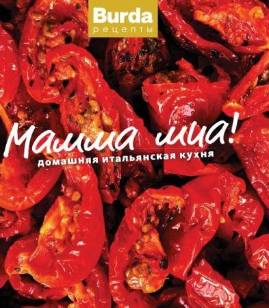 Ш. Гаманова, К. Швейдова - Мамма миа! Домашняя итальянская кухня (2014)