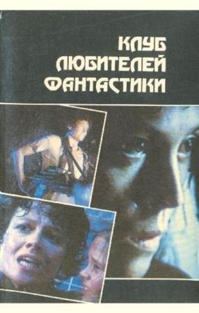Алан Дин Фостер - Чужой. Чужие. Чужой-3 (1993)