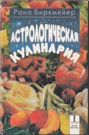 Биркмейер Р. - Астрологическая кулинария (1995)