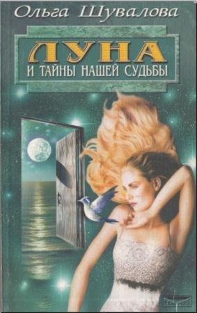 Шувалова О. - Луна и тайны нашей судьбы (2000)