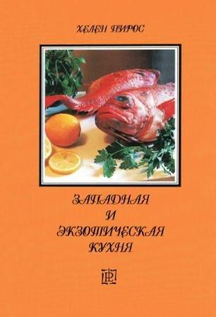 Хелен Пирос - Западная и экзотическая кухня (1997)