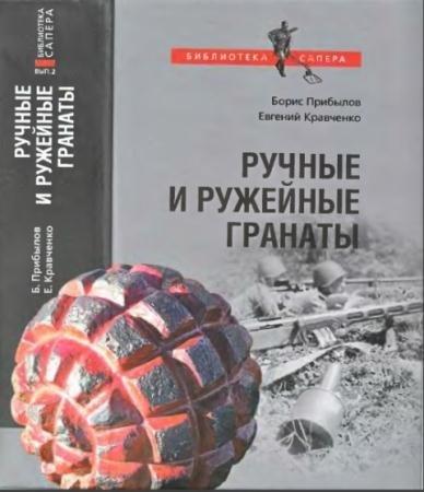Борис Прибылов, Евгений Кравченко - Ручные и ружейные гранаты (2008)
