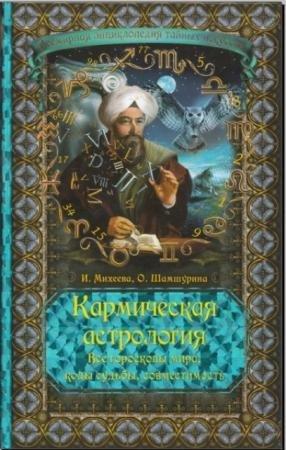 Михеева И.,Шамшурина О. - Кармическая астрология. Все гороскопы мира, коды судьбы, совместимость (2014)