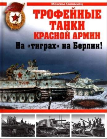 Максим Коломиец - Трофейные танки Красной Армии (2010)