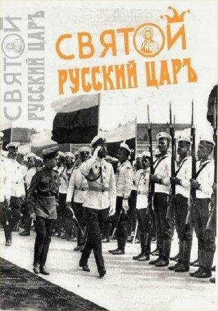 Мухин Юрий - Святой русский царь (Аудиокнига)