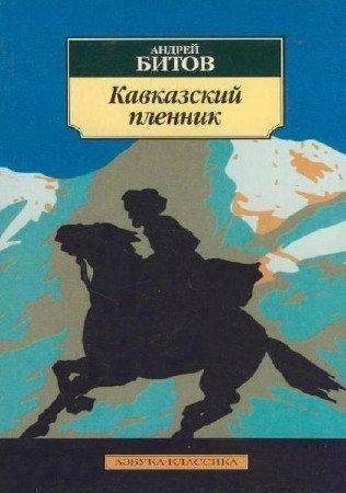 Битов Андрей - Кавказский пленник (Аудиокнига)