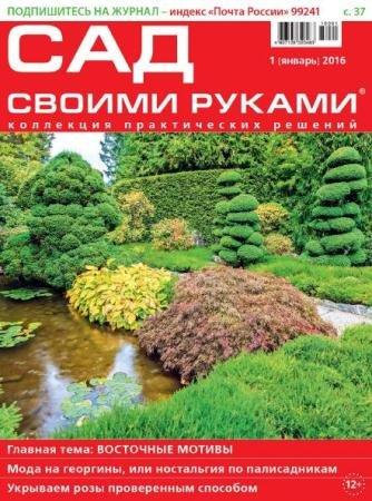 Сад своими руками №1 (январь /  2016)