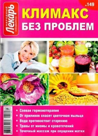 Народный лекарь. Спецвыпуск №149 (2015)
