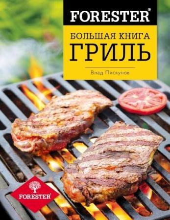 Влад Пискунов - Forester. Большая книга. Гриль (2014)