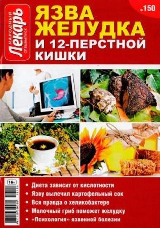 Народный лекарь. Спецвыпуск №150 (2015)