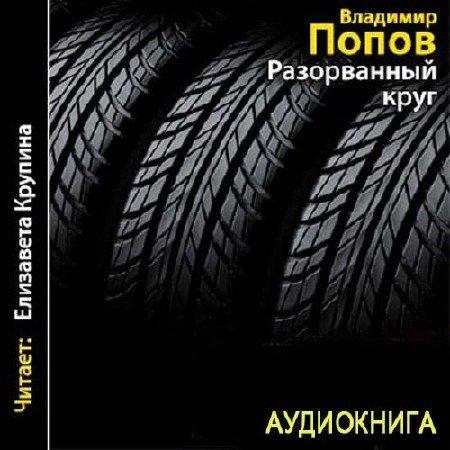 Попов Владимир - Разорванный круг (Аудиокнига)