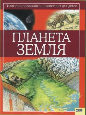 Стив Паркер, Николас Харрис - Планета Земля (2008)