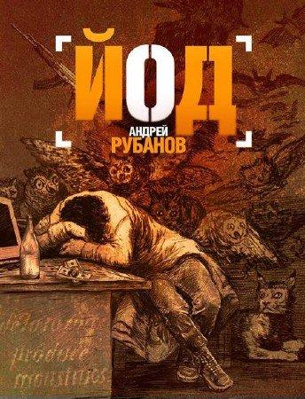 Рубанов Андрей - Йод (Аудиокнига)